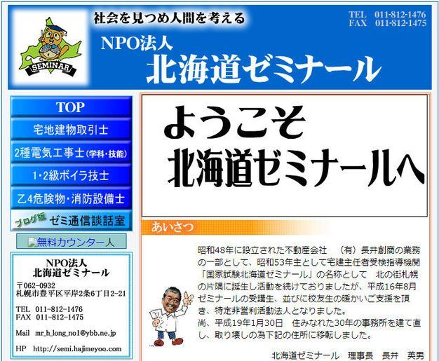 特定非営利活動法人北海道ゼミナール