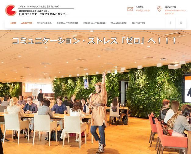 日本コミュニケーションスキルアカデミー