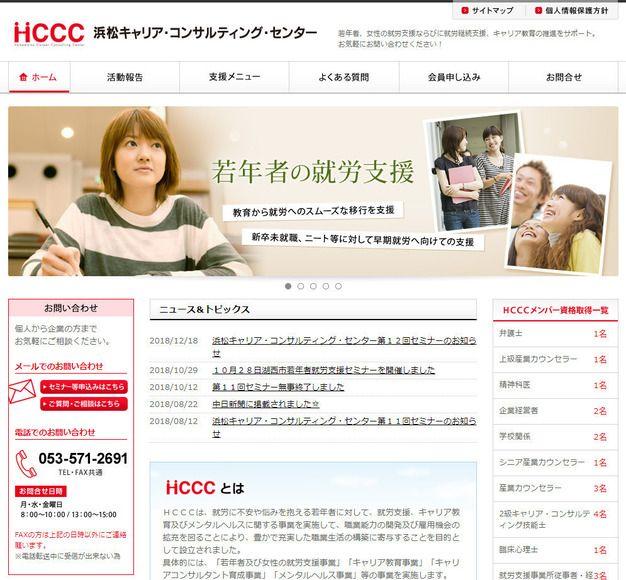 浜松キャリア・コンサルティング・センター