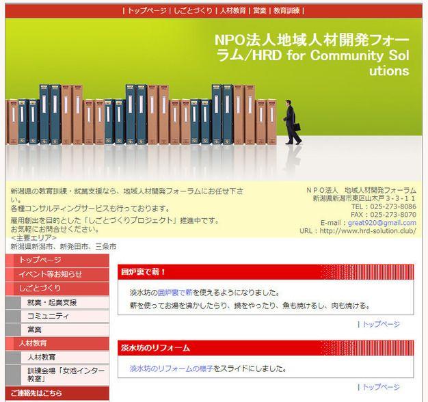 NPO法人 地域人材開発フォーラム