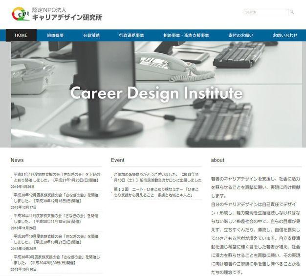 認定NPO法人キャリアデザイン研究所