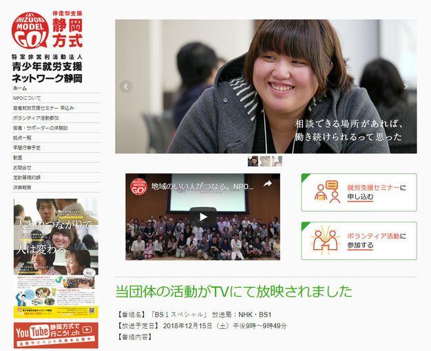 特定非営利活動法人 青少年就労支援ネットワーク静岡